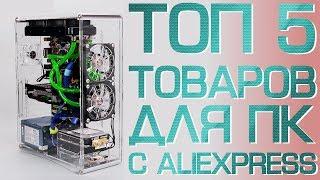 ТОП 5 товаров для компьютера с aliexpress.