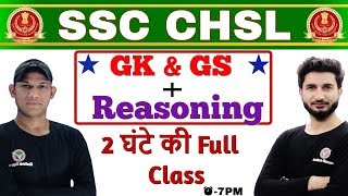 SSC CHSL Special Classes | GS & GK Greaty Sir  | 5 August 2017 वाला Full Paper  | 7 PM