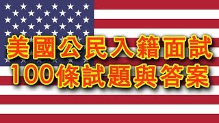 美國公民入籍面試100條試題與答案