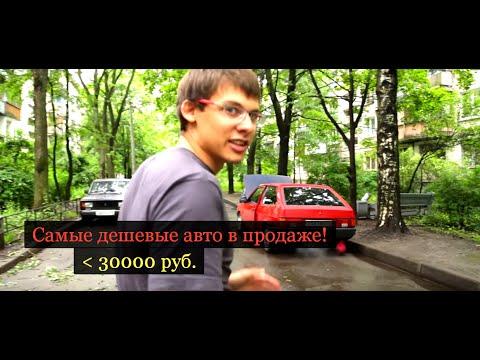 Самые дешевые автомобили города Требуется немного приложить руки Авто за 30000р.