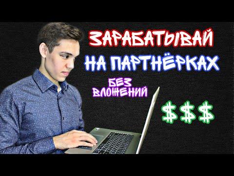 Заработок в интернете на партнерке без вложений из дома | партнерская программа Admitad