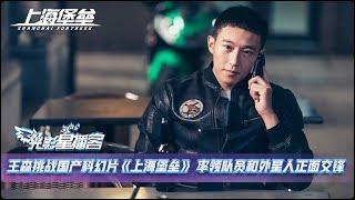 王森挑战国产科幻片《上海堡垒》 率领队员和外星人正面交锋【光影星播客 | 20190802】