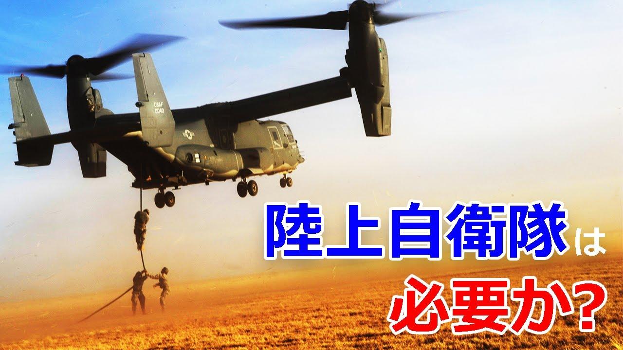 なぜ日本に陸上自衛隊が必要なのか?陸自の最新兵器【日本軍事情報】