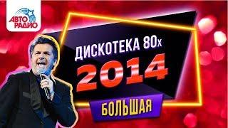 🅰️ Дискотека 80-х (2014) Полная версия фестиваля Авторадио