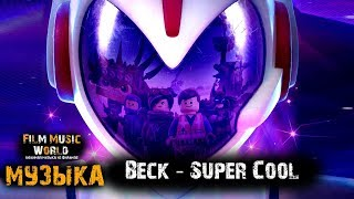 ЛЕГО ФИЛЬМ 2 музыка OST #5 Beck - Super Cool The LEGO Movie 2 Крис Пратт