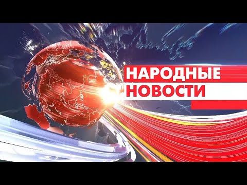 Новости Мордовии и Саранска. Народные новости 14 июля