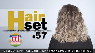 HAIR SET #57 Back stretching hair color Растяжка цвета DIM-OUT, женская стрижка - RU