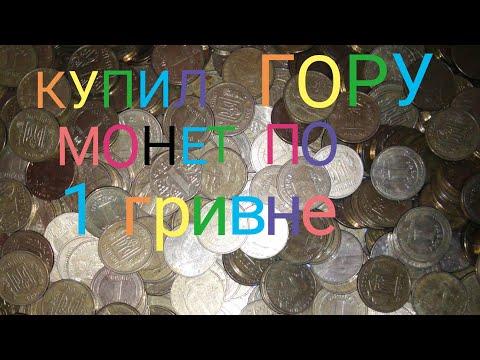 Купил ГОРУ МОНЕТ по 1 гривне!!!! Цена редких монет (1 гривна).