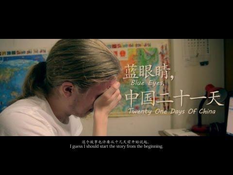 Documentary Film - Blue Eyes, Twenty One Days Of China 蓝眼睛,中国二十一天