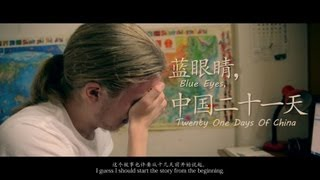 Documentary Film - Blue Eyes, Twenty One Days Of China 蓝眼睛,中国二十一天