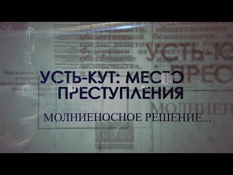 Усть-Кут: Место преступления. Молниеносное решение...