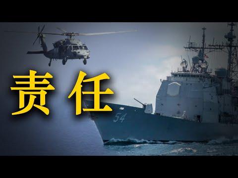 💥美太平洋舰队司令:有责任防止中共 #武统台湾【希望之声TV-两岸要闻-2021/7/3】