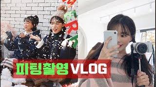 [일상vlog] 쇼핑몰 피팅촬영 생생한 현장!! _크리스마스 미리느끼고 왔습니다!!