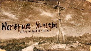 Fallout New Vegas  История одного места - Мемориал Янцзы