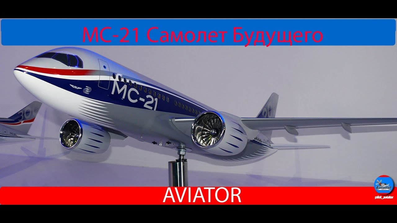 MC-21 Презентация|Самолеты|Авиация HD - YouTube