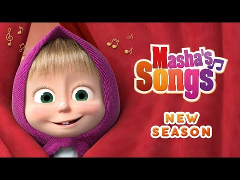"Masha's Songs - Trailer🌎 NEW SEASON Of ""Masha And The Bear""🌎 Starts On JUNE 21"