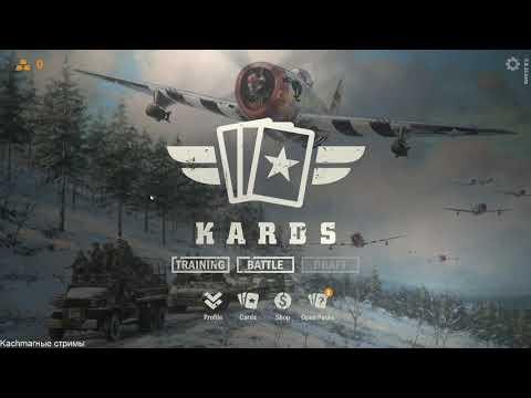 KARDS - Бесплатная карточная игра на тему Второй Мировой