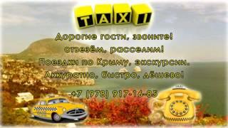 Такси Гурзуф, трансфер по Крыму(, 2015-08-06T15:23:13.000Z)