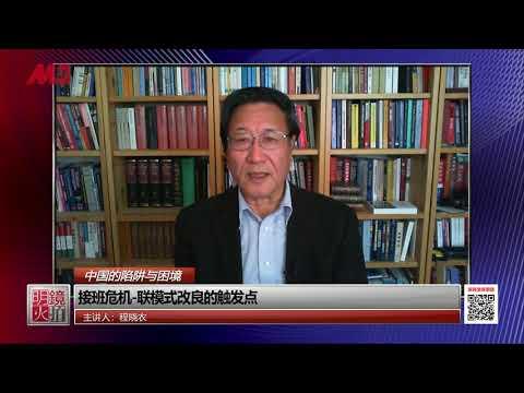 程晓农:接班危机—苏联模式改良的触发点(20190423 中国的陷阱与困境 | 第12集)