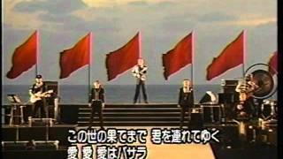 1993年5月3日 NHK 谷村新司琉球の風コンサートより.