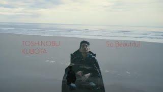 So Beautifulの視聴動画