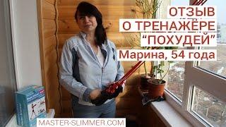 Отзыв о тренажёре ПОХУДЕЙ от Марины, 54 года