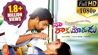 Naa Rakumarudu Latest Telugu Full Length Movie | Naveen Chandra, Ritu Varma