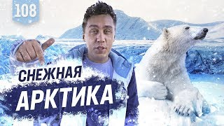 Арктика. Город-Призрак. 500 Метров Под Землей