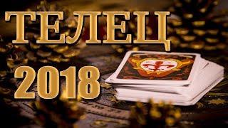 ТЕЛЕЦ 2018 - Таро-Прогноз на 2018 год