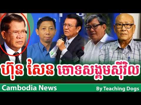 Khmer Hot News RFA Radio Free Asia Khmer Night Tuesday 09/26/2017