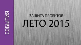 Защита проектов за первый семестр (лето 2015)(Технопарк Mail.ru Group, МГТУ им. Н.Э. Баумана Защита проектов за первый семестр обучения (июнь 2015) -- Официальный..., 2015-06-18T14:31:15.000Z)