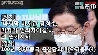 [정치]'마지막 비서관 김경수, 마지막 범죄자이길'…외…