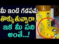 Are You Stepping on PORCH at Your Home? Then BEWARE! | Latest News and Updates | News Mantra