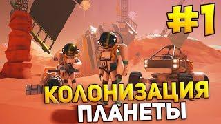 КОЛОНИЗАЦИЯ ПЛАНЕТЫ, СИМУЛЯТОР КОСМОНАВТА - ВЫЖИВАЕМ В Astroneer #1