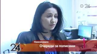 видео Страховая компания «НАСКО Татарстан»