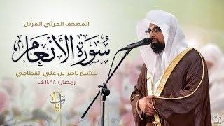 سورة الانعام | المصحف المرئي للشيخ ناصر القطامي من رمضان ١٤٣٨هـ | Surah-AlAn'am