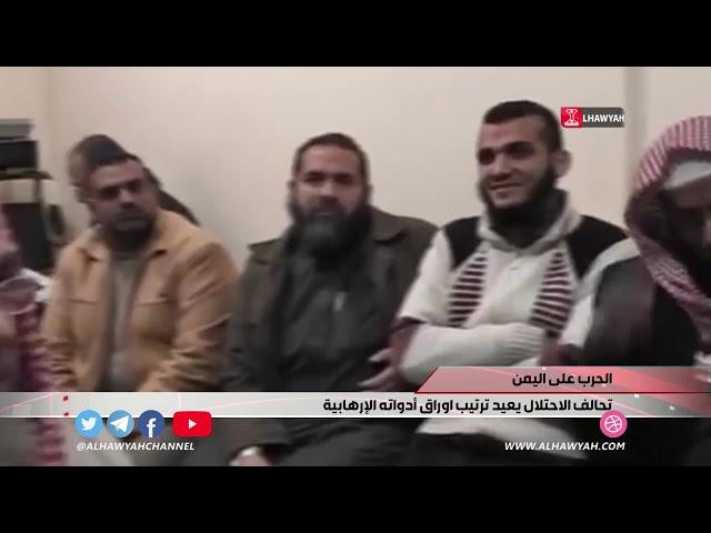 ظاهرة الأخبار تحالف الاحتلال يعيد ترتيب أوراق أدواته الإرهابية