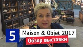 Maison & Objet 2017 - обзор выставки в Париже. Последние разработки популярных дизайнеров. Влог.