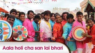 Aala Holicha San - Audio Full Song - Lai Bhaari - Riteish Deshmukh, Radhika Apte
