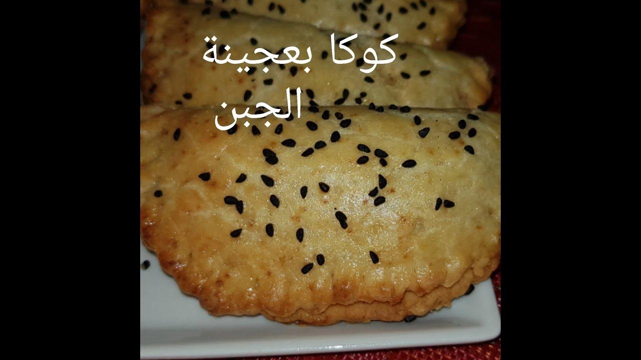 مطبخ ام وليد كوكا بعجينة الجبن الخفيفة