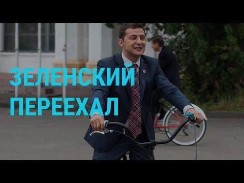 Зеленский на даче Ющенко | ГЛАВНОЕ | 10.07.20