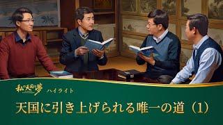 キリスト教映画「私の天国の夢」抜粋シーン(1)神様の国に入るために(その1)
