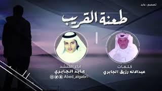 شيلة 'طعنة القريب ' كلمات -عبدالإله بن رزيق الجابري اداء المنشد-عابد الجابري