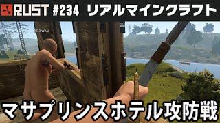 Rust #234 リアルマインクラフトに挑戦 「マサプリンスホテル攻防戦」 thumbnail