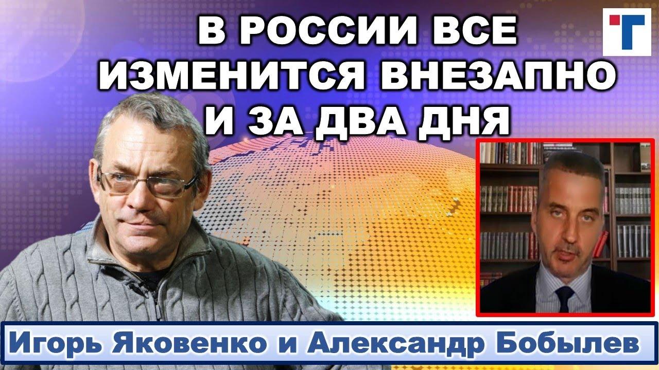 Игорь Яковенко: В России всё изменится внезапно и за 2 дня. 2/2