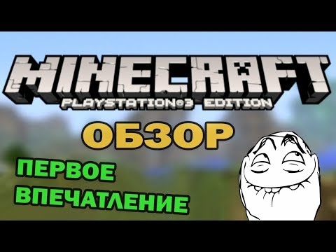 minecraft ps3 edition обзор
