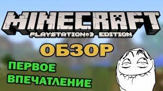 Обзор Minecraft Ps3 Edition - Первое впечатление