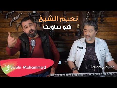 Naeim Alsheikh & Sobhi Mohammad - Sho Saweit  (2019) / نعيم الشيخ - صبحي محمد -  شو ساويت