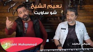 Naeim Alsheikh \u0026 Sobhi Mohammad - Sho Saweit  (2019) / نعيم الشيخ - صبحي محمد -  شو ساويت