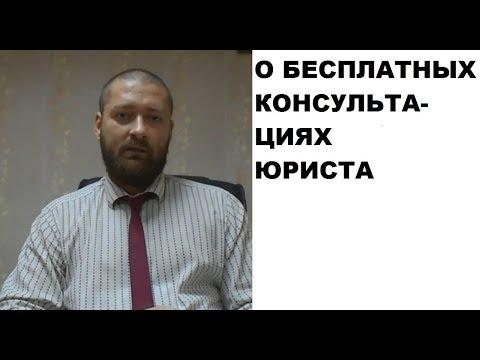 О бесплатных консультациях юриста (бесплатных юридических консультациях)
